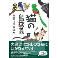 ★この商品は【バーゲンブック】です。★  商品名:  猫の鳥談義 商品基本情報:  著者/出版社:四...