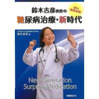 ★この商品は【バーゲンブック】です。★  商品名:  鈴木吉彦教授の糖尿病治療・新時代 商品基本情報...