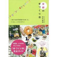 ★この商品は【バーゲンブック】です。★  商品名:  京都の手づくり市 商品基本情報:  著者/出版...
