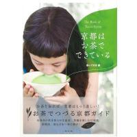 ★この商品は【バーゲンブック】です。★  商品名:  京都はお茶でできている 商品基本情報:  著者...