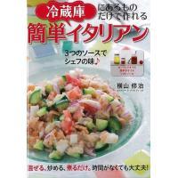 ★この商品は【バーゲンブック】です。★  商品名:  冷蔵庫にあるものたけで作れる簡単イタリアン 商...