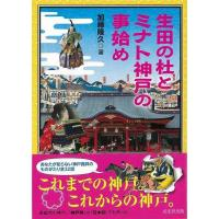 ★この商品は【バーゲンブック】です。★  商品名:  生田の杜とミナト神戸の事始め 商品基本情報: ...
