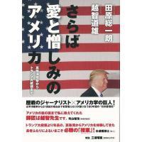 ★この商品は【バーゲンブック】です。★  商品名:  さらば愛と憎しみのアメリカ〜真珠湾攻撃からトラ...
