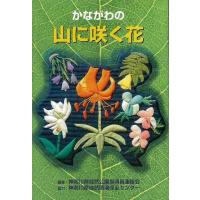 ★この商品は【バーゲンブック】です。★  商品名:  かながわの山に咲く花 商品基本情報:  著者/...