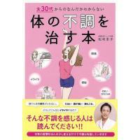 ★この商品は【バーゲンブック】です。★  商品名:  体の不調を治す本−女30代からのなんだかわから...
