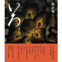 ★この商品は【バーゲンブック】です。★  商品名:  いろ−牧直視 日本の色 商品基本情報:  著者...