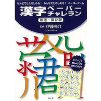 ★この商品は【バーゲンブック】です。★  商品名:  漢字ペーパーチャレラン 厳選・保存版 商品基本...