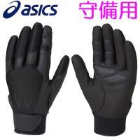 (即日発送)アシックス 守備用手袋 片手売り パッド付き ブラック×ブラック 高校野球対応 BEG370