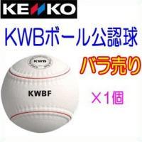 ■商品説明 ※アジア野球連盟(BFA)の公認球(カテゴリー:15U)  ※日本KWB野球連盟公認球 ...