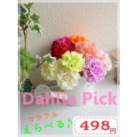 ダリアピック  ピンク 赤 白 グリーン オレンジ 造花  花瓶なしでも立てて飾れる 全長19cm コサージュにもおススメ 3本組み  花束 テーブルアレンジ