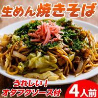 焼きそば やきそば オタフクソース 生めん 生麺 本格 ソース付き ポイント消化 送料無料 5食(90g×5)