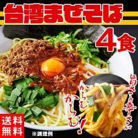 台湾まぜそば ピリ辛 ポイント消化 送料無料 食品 お試し セール 4食(90g2食×2袋)〔メール便出荷〕