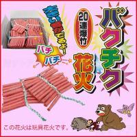 こちらの商品は 「清すトア 本店」kiyostore.shop でも販売しています。   20連爆竹...