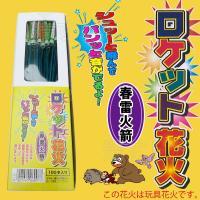 こちらの商品は 「清すトア 本店」kiyostore.shop でも販売しています。   ●ロケット...