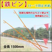●駐車場・工事現場などの境界線、標識ロープ止めに。  ■サイズ:全長1500mm 杭径16mm ■素...