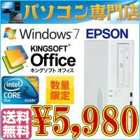 中古デスクトップパソコン 送料無料 EPSON AT971 デュアルコアCore2 Duo 2.93...