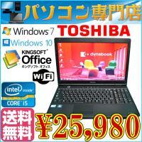 テンキー 中古ノートパソコン送料無料 東芝本体 東芝 dynabook B551 第二世代Corei...