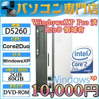 中古デスクトップパソコン 送料無料 WindowsXP済 Fujitsu FMV-D5260 Cor...