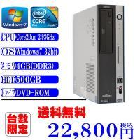 中古パソコン 送料無料 富士通 D530/A Core2 Duo-2.93GHz/HDD500G/メ...