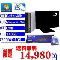 中古19インチ液晶セット 送料無料 富士通 D550 新Pentium Dual Core E540...