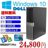 Windows 10 64bit済 Office付 中古パソコン Office付 DELL Opti...