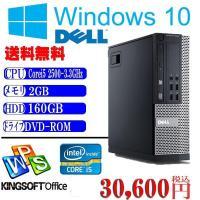 Office付 中古 送料無料 Windows 10 64bit済 高性能DELL OptiPlex...