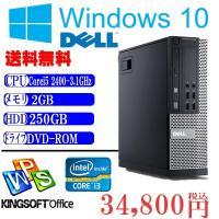 Windows10 アップグレード済 Office付 中古パソコン 送料無料 DELL Optipl...