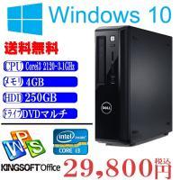 Windows 10 Home 64bit 済 Office付 中古パソコン 送料無料 DELL V...