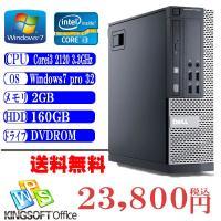 Office付 中古パソコン 送料無料 DELL Optiplex 790 現役Core i3-3....