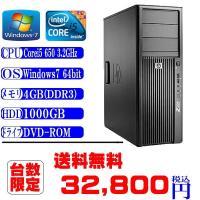 中古デスクトップパソコン 送料無料HP Z200 タワー Corei5-3.2GHz メモリ4G H...