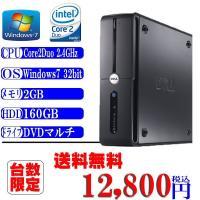 中古デスクトップパソコン Office付 送料無料 高速 DELL Vostro Core2DUO-...