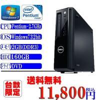 中古パソコン 送料無料 DELL Vostro 230 SFF Pentium 2.7GHz HDD...