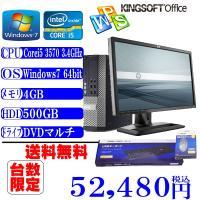 Office 中古21.5インチセット 送料無料DELL OptiPlex 7010 第三代Core...
