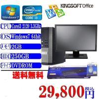 Office 中古20インチ 送料無料DELL OptiPlex 790 Corei3-3.3GHz...
