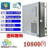 中古デスクトップパソコン 送料無料 Windows 7 Pro32ビット済 富士通 FMV-D529...