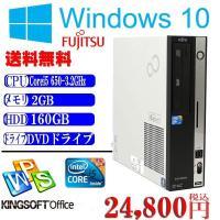 Office付 中古パソコン 送料無料 Windows 10 64bit済 富士通D750/A 現役...