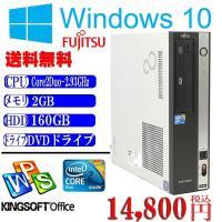 Office付 中古パソコン 送料無料 Windows 10 64bit済 富士通D550/A Co...