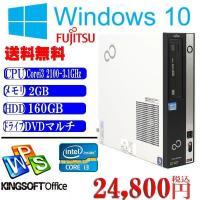 Office付 中古パソコン 送料無料 Windows 10 64bit済 富士通D581/C 第二...