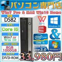 Office付 中古パソコン 送料無料 Windows 10 アップグレード済 現役モデル 富士通D...