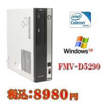 中古デスクトップパソコン 送料無料 Windows xp Pro  Fujitsu FMV-D529...