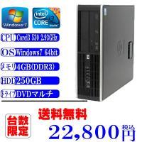 中古パソコン送料無料 HP 8100 Corei3-530 2.93GHz/メモリ4G/HDD250...
