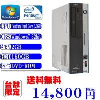 中古パソコン 送料無料富士通 FMV-D550 新Pentium Dualal Core 3.0GH...