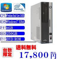中古パソコン,FMV製windows7搭載、、メモリ4GB、HDD250GB、デスクトップパソコン。...