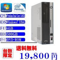 中古パソコン,富士通 製windows 7搭載、、メモリ4GB、HDD500GB、デスクトップパソコ...