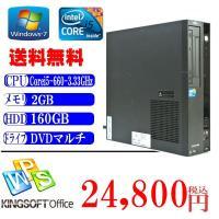 中古デスクトップパソコン 送料無料 富士通 J380 Corei5 3.33GHz メモリ2GB H...