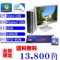 Office 中古19インチ液晶セット 送料無料 FUJITSU D530 新Celeron 1.8...