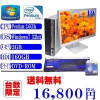 Office 中古19インチ液晶セット 送料無料 FUJITSU D5290 新Pentium Du...