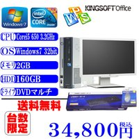 Office 中古23インチセット 送料無料 Fujitsu D750 Corei5 650-3.2...