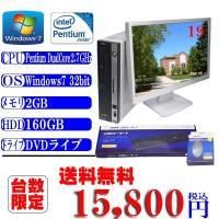 Office 中古19インチ液晶セット 送料無料 FUJITSU D550 新Pentium Dua...