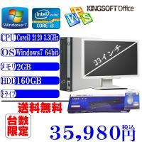 Office 中古23インチセット 送料無料 Fujitsu D581/D 第二世代2コア4スレッド...